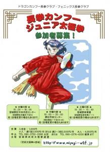 県連カンフー教室02